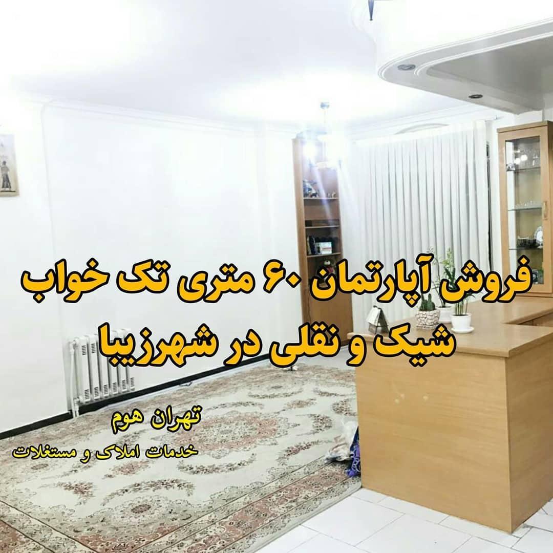 خرید و فروش آپارتمان در بلوار تعاون شهرزیبا تهران هوم 09124286452 09126891523