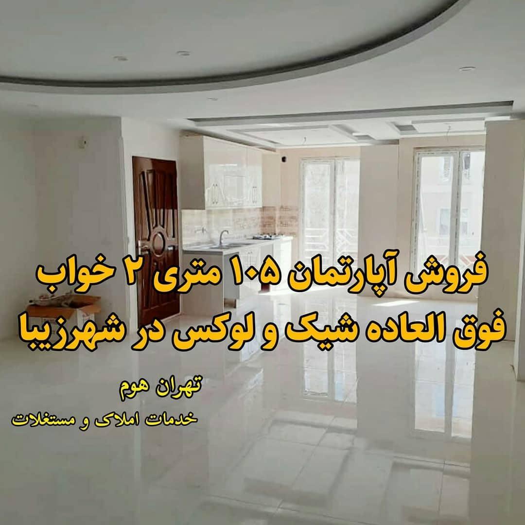 خرید و فروش آپارتمان در شهرزیبا اپارتمان در بلوار آلاله شرقی تهران هوم 09126891523 09124286452
