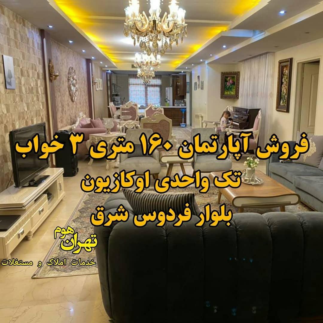 آپارتمان 160 متری 3 خواب 6 سال ساخت تک واحدی در بلوار فردوس شرق 09126891523 09359968686 خرید و فروش اپارتمان سه خوابه در بلوار فردوس تهران تهران هوم