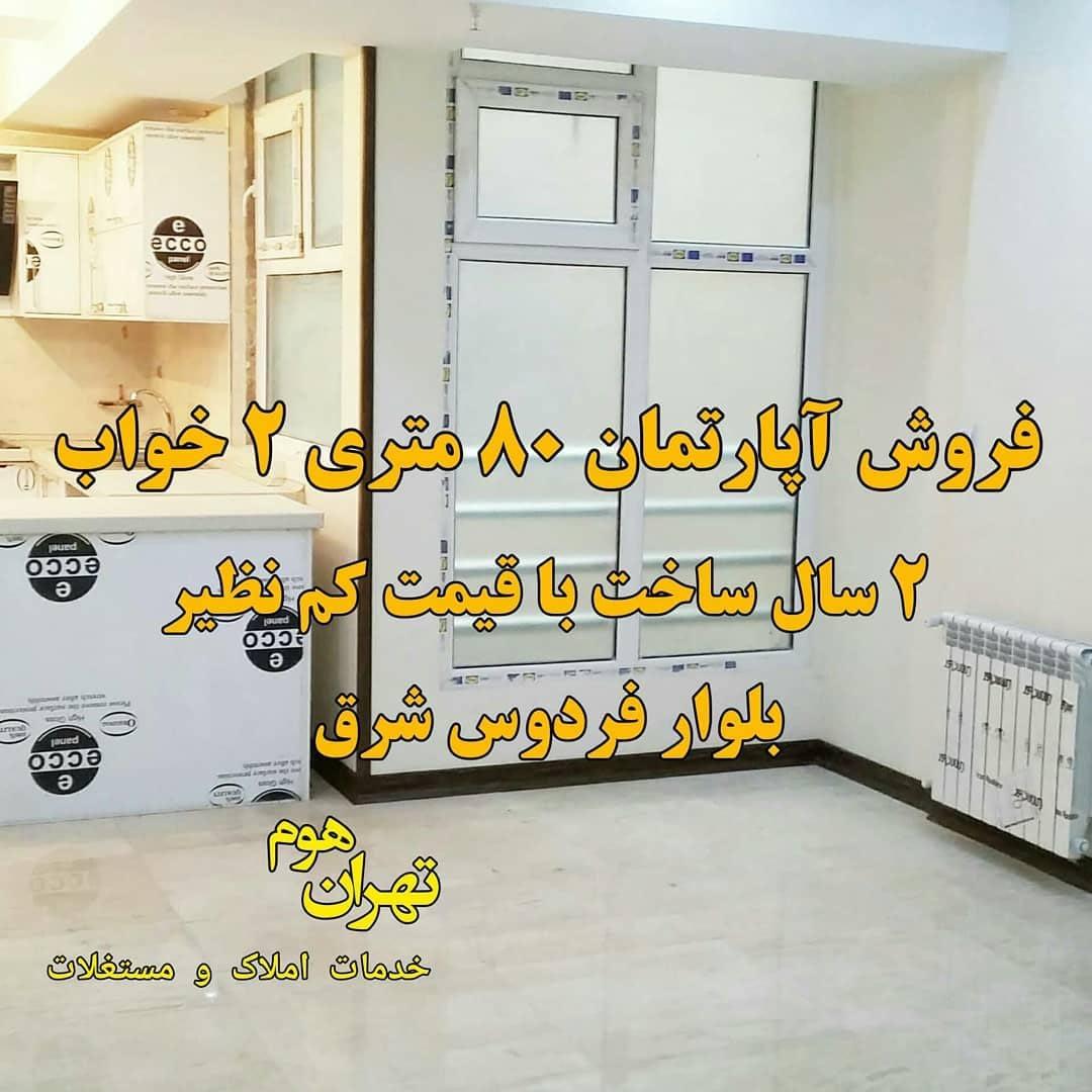 خرید و فروش اپارتمان نوساز در بلوار فردوس شرق 09126891523 09359968686 تهران هوم آپارتمان 80 متری 2 خواب فول امکانات در بلوار فردوس شرق