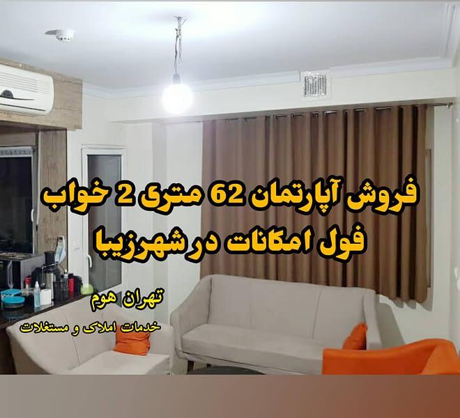 اپارتمان 62 متری دو 2 خواب فول امکانات در شهرزیبا تهران هوم خرید و فروش آپارتمان نقلی و متراژ ریز ارزان در منطقه 5 پنج تهران گروه بزرگ املاک بارمان تهران هوم 09126891523