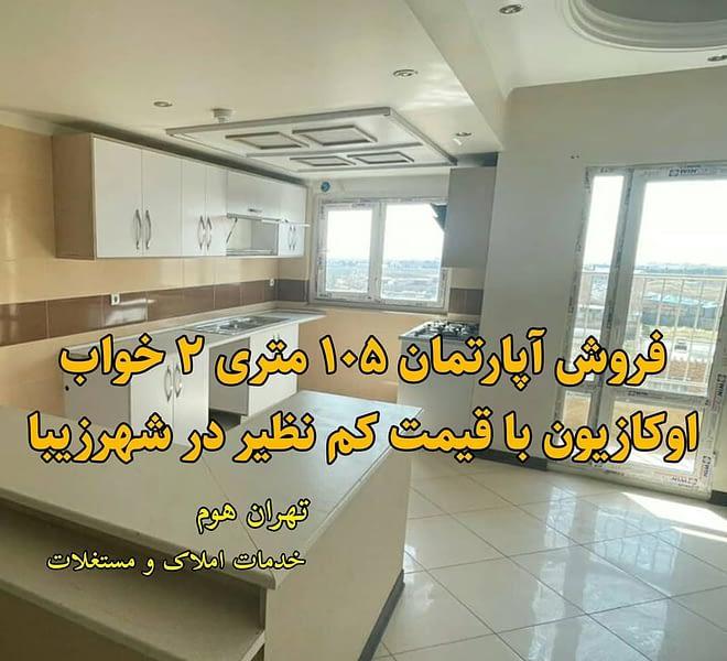 تهران هوم آگهی فروش آپارتمان 105 متری 2 خواب در برج دانش شهرزیبا اندیشه شمالی خرید و فروش اپارتمان در غرب تهران 09126891523