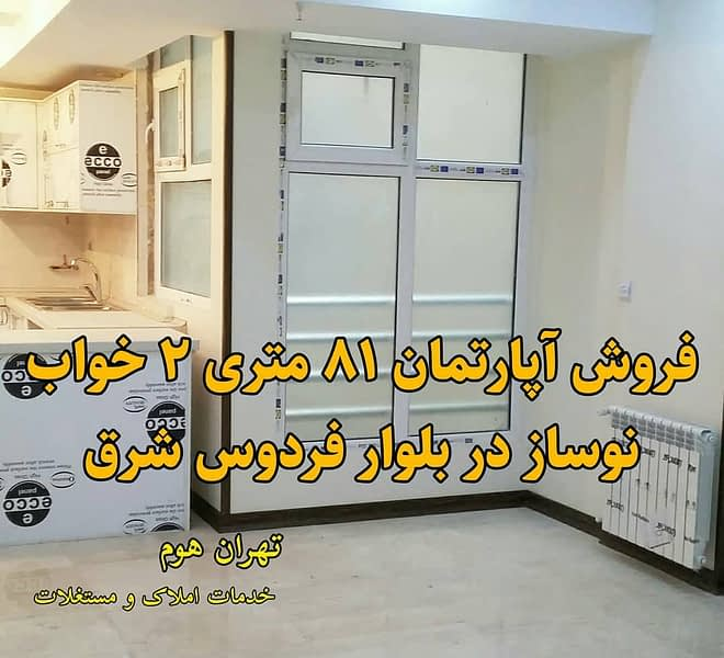 تهران هوم خرید و فروش خانه و آپارتمان نوساز در غرب تهران اپارتمان نوساز در بلوار فردوس شرق 09124286452 09126891523