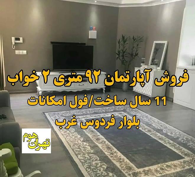 اپارتمان 92 متری 2 خواب 11 سال ساخت در بلوار فردوس غرب 09359968686 فروش آپارتمان فول امکانات در بلوار فردوس غرب 09126891523 تهران هوم