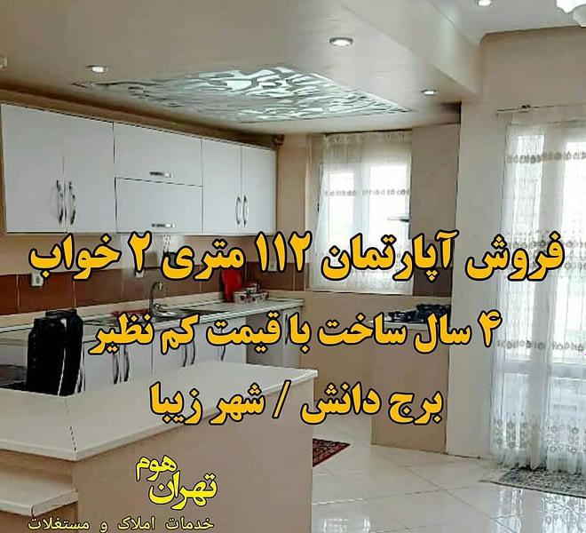 خرید و فروش آپارتمان در برج دانش شهر زیبا اندیشه شمالی 09126891523 09359968686 تهران هوم اپارتمان 112 متری 2 خواب در برج دانش شهرزیبا