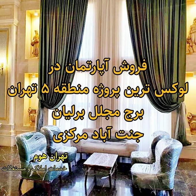 برج برلیان جنت آباد مرکزی  معرفی خرید و فروش آپارتمان در برج مجلل برلیان جنت اباد مرکزی تهران هوم 09359968686