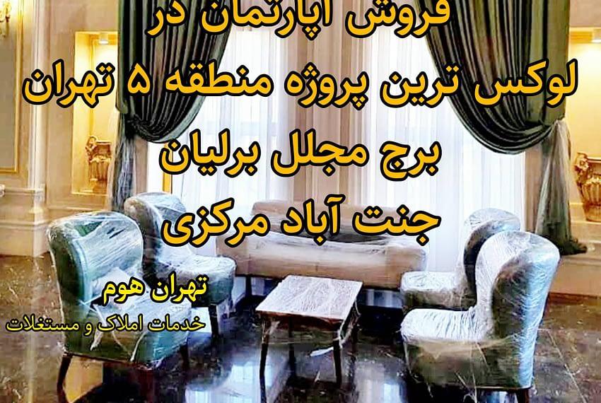 تهران هوم خرید و فروش اپارتمان در برج مجلل برلیان نما و مشاعات لوکس برج برلیان در جنت اباد مرکزی