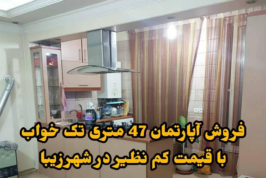 اپارتمان یک 1 خواب ارزان در شهرزیبا تهران هوم خرید و فروش آپارتمان تک خواب در شهر زیبا منطقه 5 پنج تهران گروه بزرگ املاک بارمان 09126891523