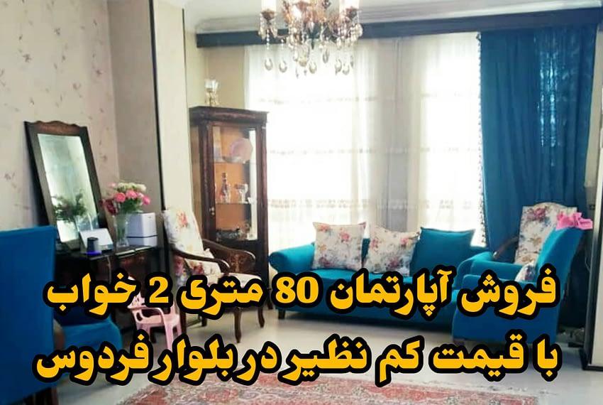 خرید و فروش خانه و اپارتمان فول امکانات ارزان برای سرمایه گذاری در بلوار فردوس شرق تهران هوم 09126891523 گروه بزرگ املاک بارمان
