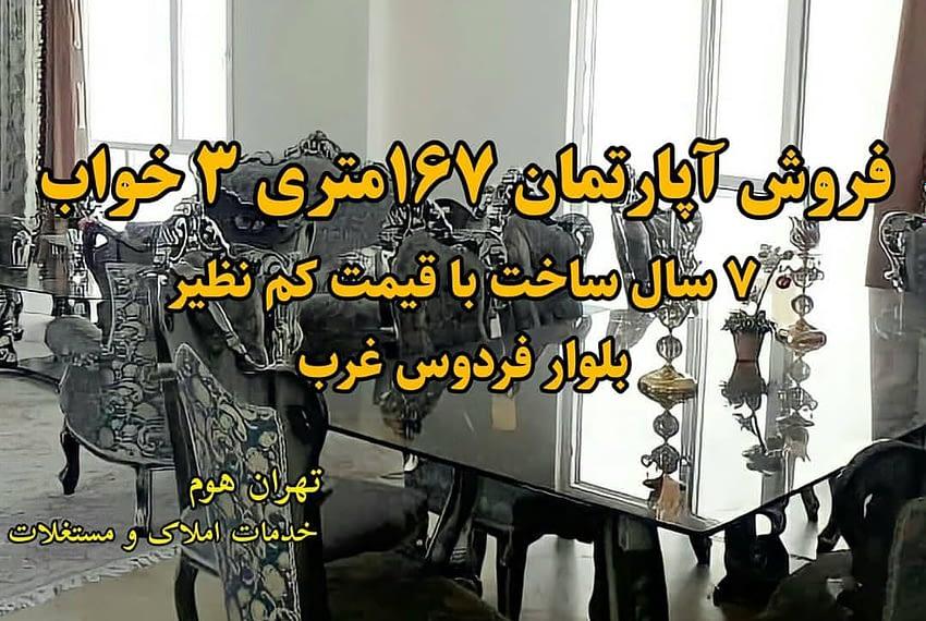 تهران هوم خرید و فروش خانه و آپارتمان در تهران آپارتمان 167 متری 3 خواب در بلوار فردوس غرب 09126891523