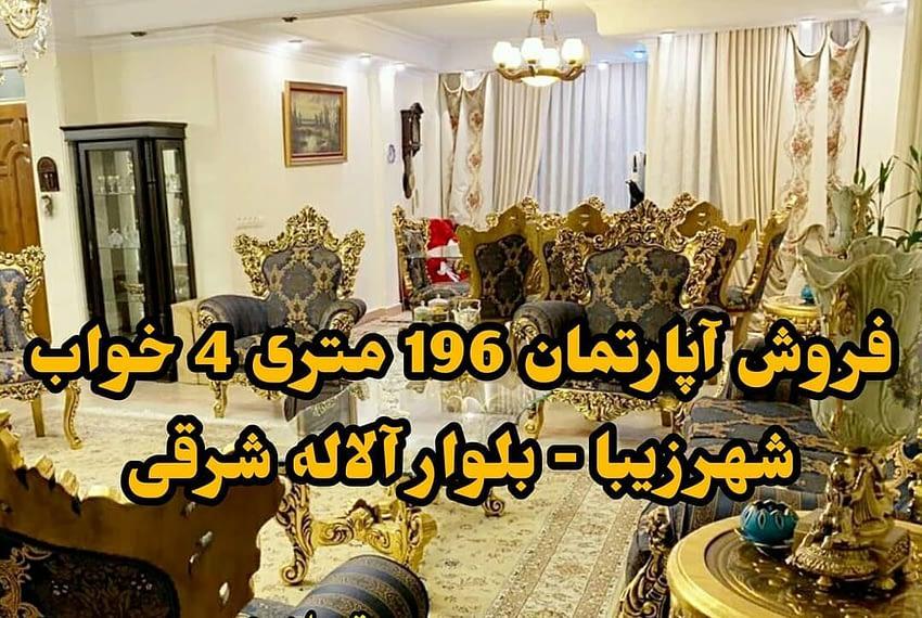 خرید و فروش خانه و آپارتمان 3 خواب و 4 خواب در شهرزیبا اپارتمان لوکس در غرب تهران تهران هوم 09126891523 09124286452