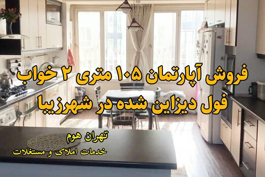 آپارتمان لوکس فول امکانات دیزاین شده با چوب ملچ در شهرزیبا خرید و فروش خانه و اپارتمان در غرب تهران تهران هوم 09126891523 09124286452