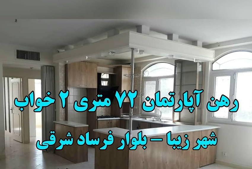 تهران هوم
