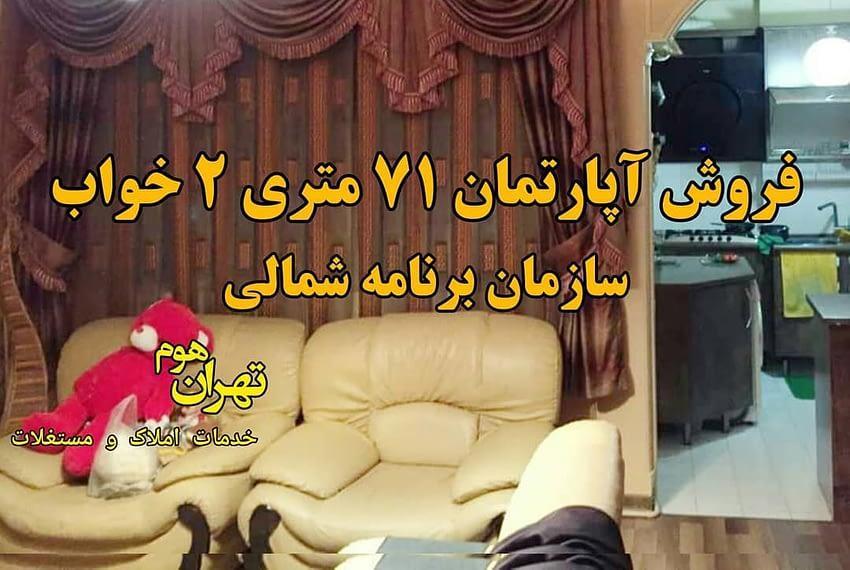 آگهی فروش آپارتمان 71 متری 2 خواب فول نوسازی شده در سازمان برنامه شمالی 09359968686 09126891523 خرید اپارتمان در بلوار آیت الله کاشانی سایت تهران هوم