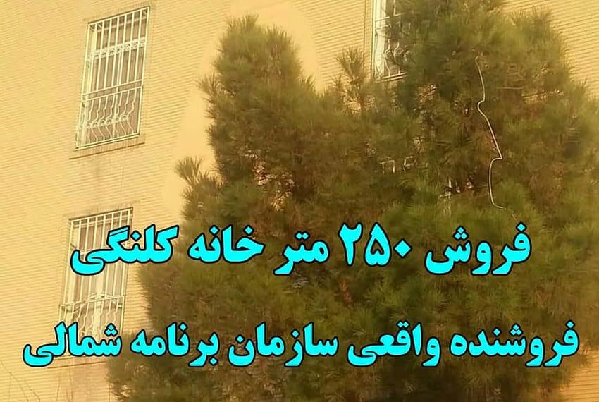 آگهی فروش خانه کلنگی 250 متری در بلوار ایت الله کاشانی خیابان سازمان برنامه شمالی 09359968686 09126891523 تهران هوم خرید و فروش و مشارکت در ساخت خانه کلنگی در غرب تهران