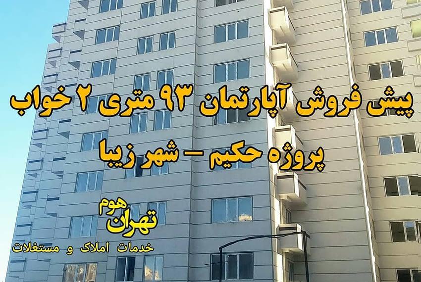 پیش فروش اپارتمان در پروژه حکیم شهرزیبا 09126891523 09359968686 پیش فروش آپارتمان 93 متری در پروژه حکیم شهر زیبا تهران هوم