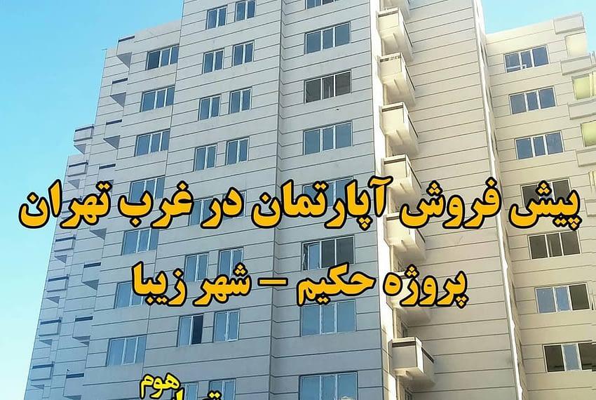 """پیش فروش آپارتمان در پروژه حکیم شهر زیبا 09126891523 09359968686 پیش فروش اپارتمان 94 متری 2 خواب با قیمت کم نظیر در شهرزیبا """" تهران هوم """""""